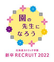 2022(令和4)年度 新卒採用エントリー